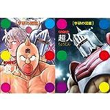 キン肉マン「超人」初回限定ケース版 + 通常版 2冊セット