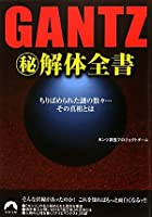 GANTZマル秘解体全書 (青春文庫) 文庫