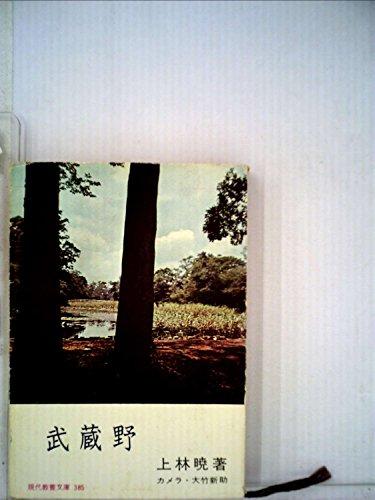 武蔵野 (1962年) (現代教養文庫)