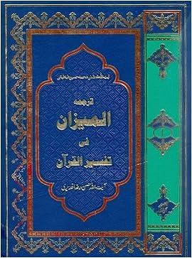المیزان فی تفسیر القران- اردو ترجمه - جلد اول ( Al-Mizan Fi