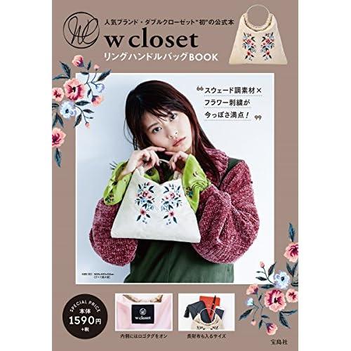 w closet RING HANDLE BAG BOOK 画像 A