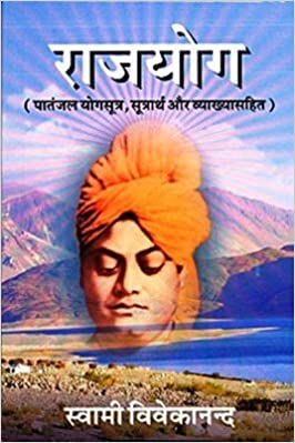 Buy Raja Yoga Hindi Book Online At Low Prices In India Raja Yoga Hindi Reviews Ratings Amazon In