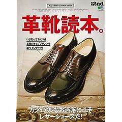 革靴読本 最新号 サムネイル