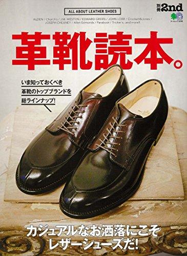 革靴読本 最新号 表紙画像