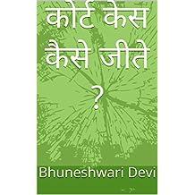 कोर्ट केस कैसे जीते ? (Hindi Edition)