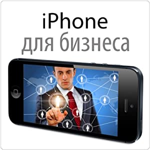 iPhone dlja biznesa [iPhone for Business] Audiobook