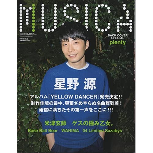 MUSICA 2015年11月号 表紙画像