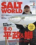 SALT WORLD(ソルトワールド) 2017年 02 月号 [雑誌]