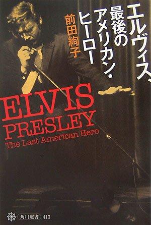 The Greatest American Hero Elvis, the last (Kadokawa Sensho) (2007) ISBN: 4047034134 [Japanese Import]