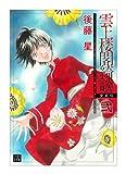 Above the clouds castles Kidan favorite book Ni (NORA Comics) (2010) ISBN: 4056070636 [Japanese Import]