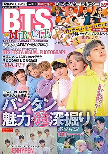 잡지 FANTASTIC K-POP VOL.1 BTS☆MIRACLE (세븐 베스트 묵)