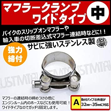 DRC D31-32-440 Stainless Exhaust Clamp 44MM-47MM