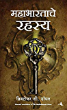 The Mahabharat Secret (Marathi Edition)