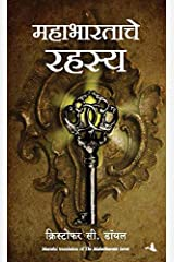 The Mahabharat Secret (Marathi Edition) Kindle Edition