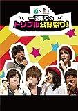 Soshitsugu Matsuoka / Ai Himeno, Mikako Komatsu Mf Bunko J X Hibiki Hibiki Radio Station Ichiya Kagiri No Triple Koroku Matsuri! DVD [Japan DVD] HBKM-58