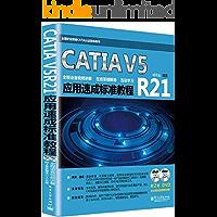 全国职业技能CATIA认证指导用书:CATIA V5R21应用速成标准教程