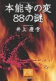 本能寺の変 88の謎 (黄金文庫)