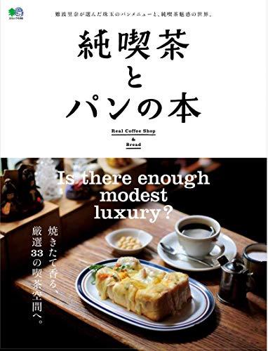 純喫茶とパンの本