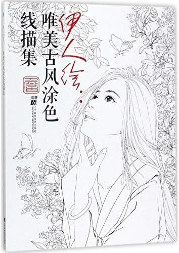 Livre De Coloriage Chinois Ligne Crayon Croquis Dessin Dessin