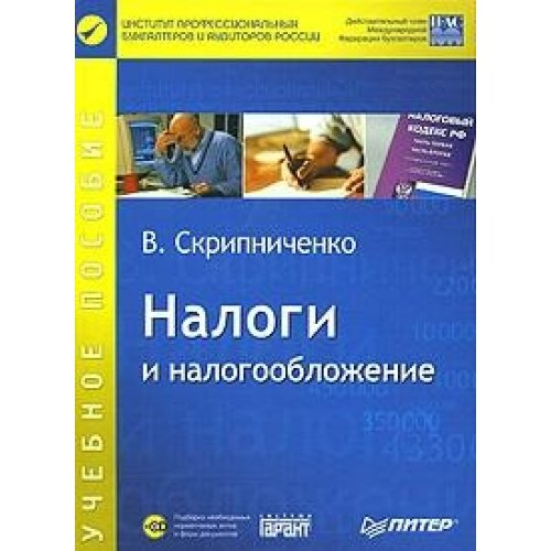 Uchebnposob (TV). Taxes and taxation (CD) / UchebnPosob(tv).Nalogi i nalogooblozhenie( CD) PDF