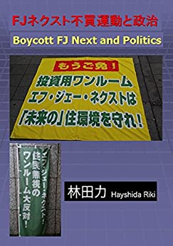 Boycott FJ Next and Politics (Japanese Edition) por [Hayashida Riki]