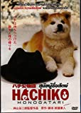 Hachiko Monogatari (Japanese movie with English Sub - Thailand version)