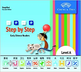 Book Step by Step, Chinese Readers Level A (Simplified) (Chinese Edition)
