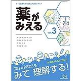 薬がみえる vol.3