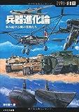 【ミリタリー選書20】兵器進化論 (歩み続ける戦の業物たち)