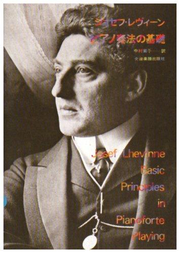 ピアノ奏法の基礎  ジョセフ・レヴィーン  中村菊子/訳