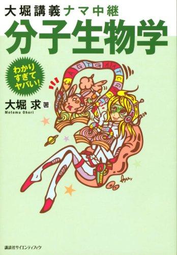 大堀講義ナマ中継 分子生物学 (わかりすぎてヤバい!)