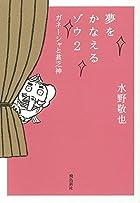 夢をかなえるゾウ2 文庫版 ~ガネーシャと貧乏神~