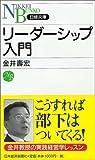 リーダーシップ入門 (日経文庫)