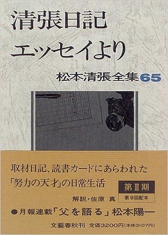 ダウンロードブック 松本清張全集 (65) 清張日記・エッセイより 無料のePUBとPDF
