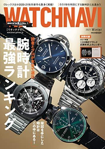 WATCH NAVI 最新号 表紙画像