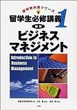 留学生必修講義〈1〉ビジネス・マネジメント (留学教科書シリーズ)