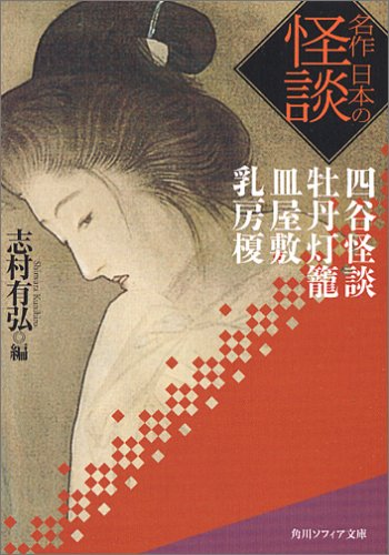 Ghost story masterpiece of Japan - Yotsuya Kaidan button lantern-plate mansion, breast Enoki (Kadokawa Bunko Sofia) (2006) ISBN: 4044062013 [Japanese Import]