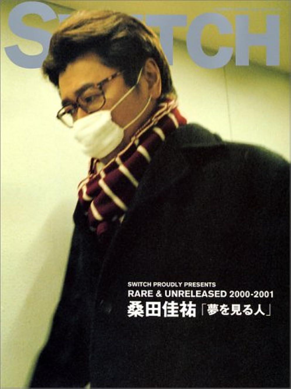 ファックス期待する研磨SWITCH Vol.22 No.3 (スイッチ2004年3月号) 特集:少女=純潔 第2特集:UA