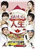 [DVD]おいしい人生 DVD-BOXII