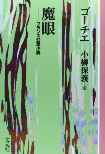 魔眼―フランス幻想小説 (教養ワイドコレクション (057))