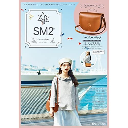 SM2 Samansa Mos2 FAMILY BOOK 画像