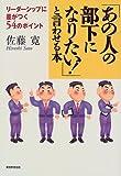 「「あの人の部下になりたい!」と言わせる本」佐藤 寛