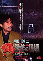 稲川淳二 真相 恐怖の現場 禁断の地、再び Vol.1
