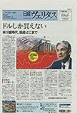 日経ヴェリタス 2018年7月22日号 「ドルしか買えない 米1強時代、独走どこまで」