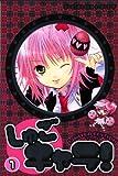 Shugo chara Limited Edition (1) (Premium KC) (2006) ISBN: 406362059X [Japanese Import]