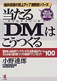 当たる「DM(ダイレクトメール)」はこうつくる―開封率&成約率アップ・プレミアム活用・商品アピール・見込み客&固定客づくりの最強テクニックとコツ100 船井総研の売上アップ真骨頂シリーズ (KOU BUSINESS)