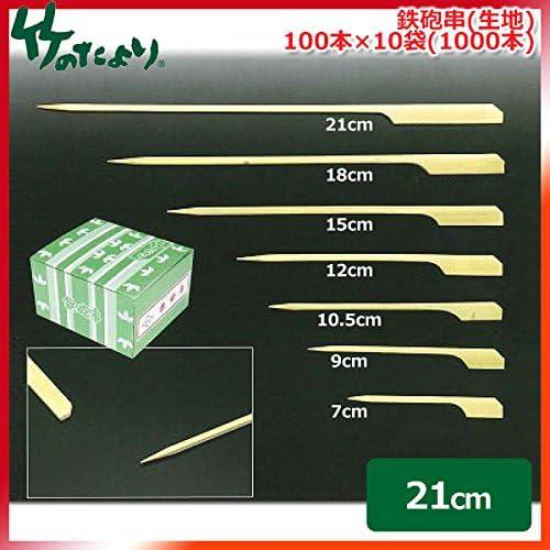 竹のたより 鉄砲串 (生地) 21cm 100本×10袋 (1000本) 業務用(06078)