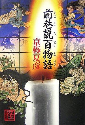 前巷説百物語 (怪BOOKS)