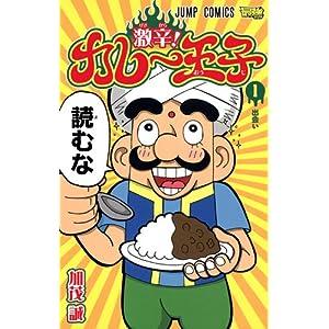 激辛! カレー王子 1 (ジャンプコミックス)