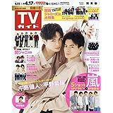 週刊TVガイド 2020年 4/17号